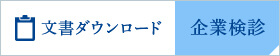 文章ダウンロード 企業健診