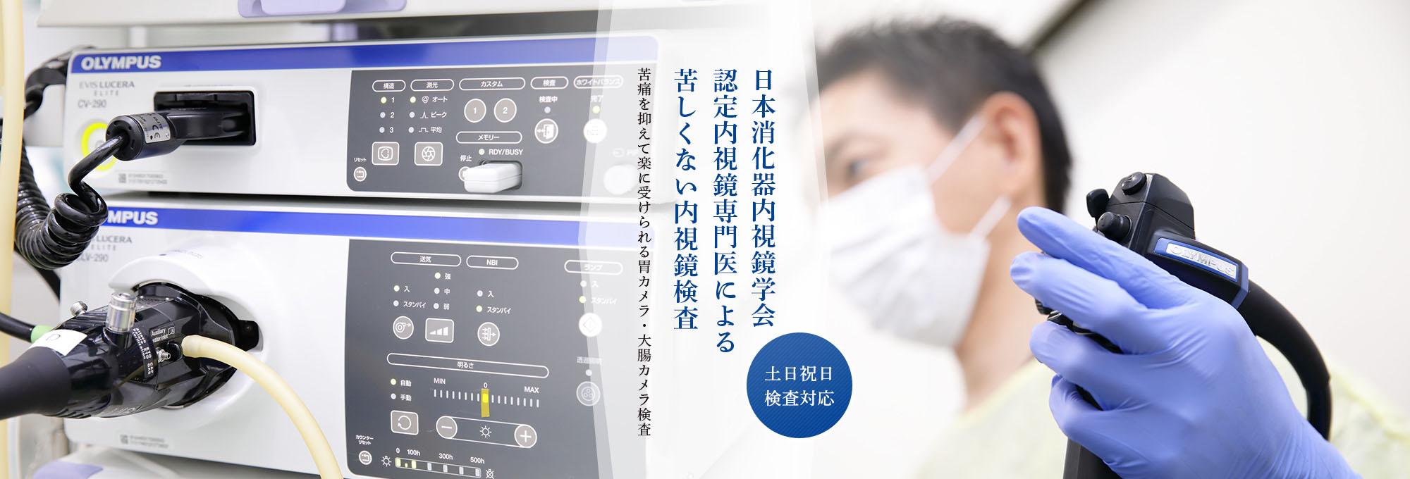 内視鏡専門医による無痛内視鏡検査