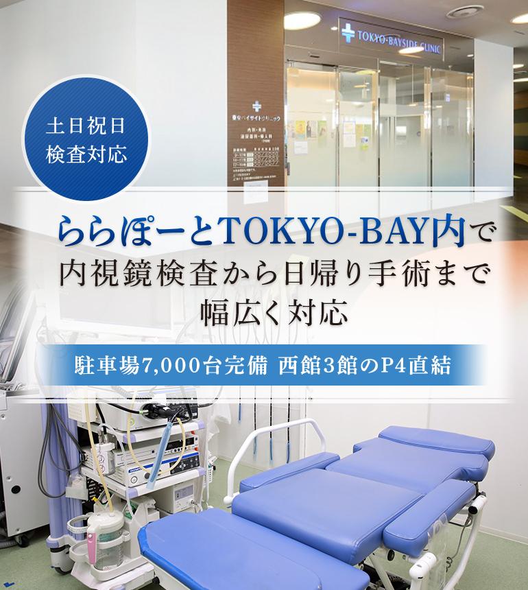 ららぽーとTOKYO-BAY内で内視鏡検査から日帰り手術まで幅広く対応