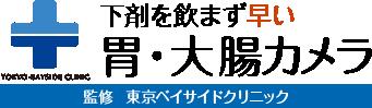 下剤を飲まず早い胃・大腸カメラ 監修:東京ベイサイドクリニック