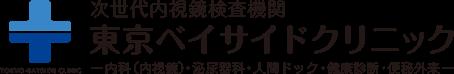 東京ベイサイドクリニック