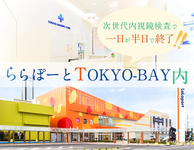 ららぽーとTOKYO-BAY内