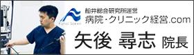 船井総研取材