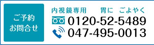 0120-52-5489 047-495-0013